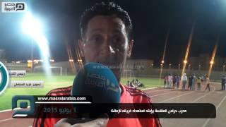 مصر العربية   مدرب حراس المقاصة يؤكد استعداد فريقه للزمالك