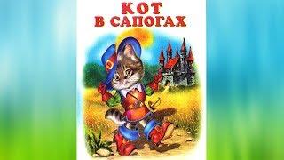 Сказка Кот в сапогах - Аудиосказка с картинками