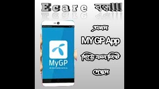 যে কারো call list দেখুন । How to check call list with MYGP । Girl Friend Call list Check