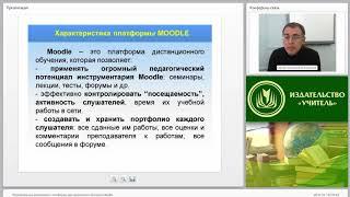 Потенциальные возможности платформы дистанционного обучения Moodle