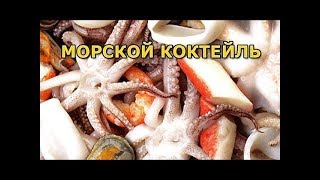 Салатик с морепродуктами/ Всем советую, очень вкусный!