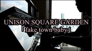 【上級アレンジ】fake town baby - UNISON SQUARE GARDEN - Piano Cover...