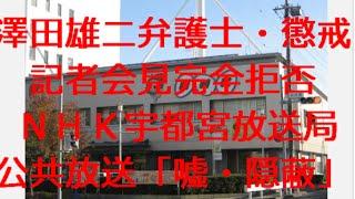 介護・弁護士問題 NHK宇都宮放送局 「嘘・隠蔽」・総務課副部長伊藤氏・介護事件事故虐待(21)