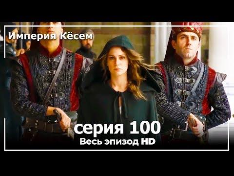 Великолепный век Империя Кёсем серия 100