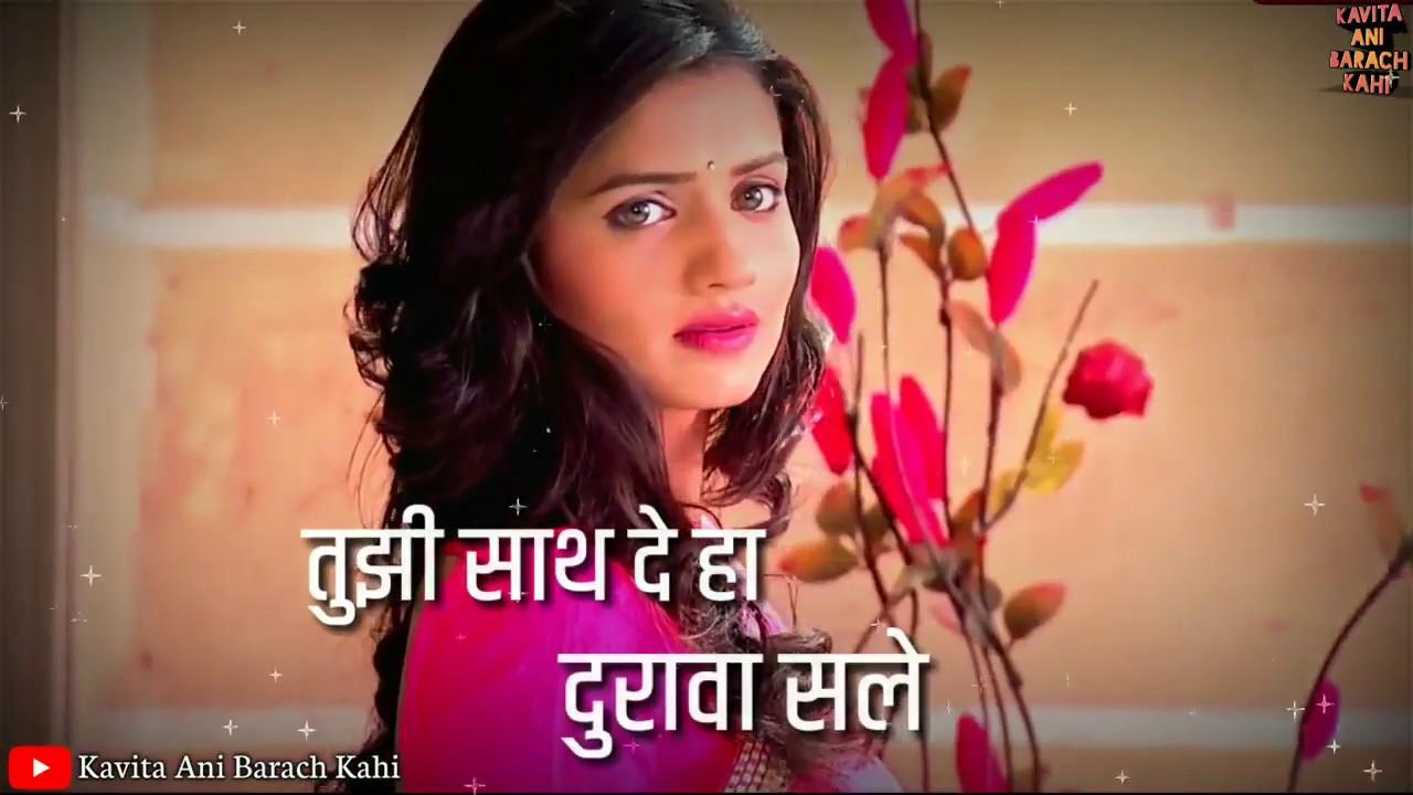 Marathi sexy kavita