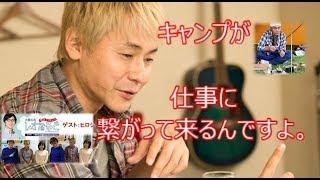 【Radio archive】 パート1 土屋礼央 レオなるど 2018.02.07 OA ゲスト ...