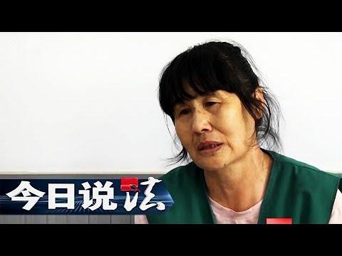 《今日说法》 20171125 冒名的新娘(上) | CCTV