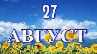 27 августа День российского кино и другие праздники...