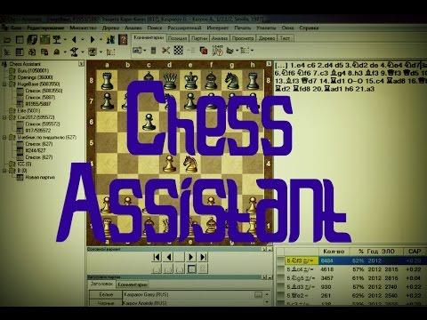 Chess Assistant 13 Шахматная программа