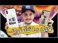 Download Video فتح صندوق ايفون اكس اس ماكس iPhone XS Max | ومقارنة تصوير مع ايفون x