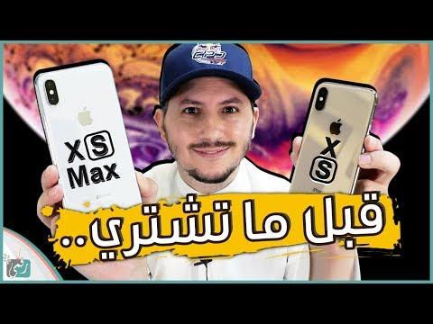 فتح صندوق ايفون اكس اس ماكس iPhone XS Max | ومقارنة تصوير مع ايفون x
