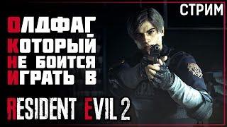 Resident Evil 2 Remake • Леон А (ч. 2) Догони меня, Тиран!
