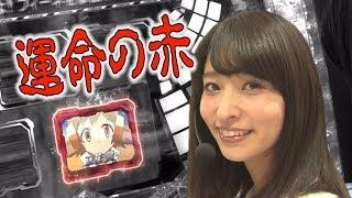 元アイドリングの加藤沙耶香ちゃんが「CR戦姫絶唱シンフォギア」でパワ...