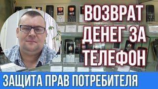 видео Связной, пытаюсь сдать неисправный телефон. 15 дней. 29.02.2016