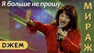 """Download Екатерина Болдышева и группа """"Мираж"""" - Я больше не прошу Mp3 and Videos"""