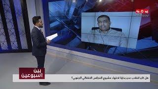 هل كان انقلاب عدن بداية لانتهاء مشروع المجلس الانتقالي الجنوبي ؟ | بين اسبوعين