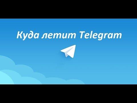 Куда летит Telegram