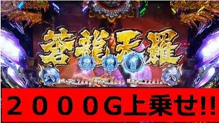 パチスロ 蒼天の拳2の実践プレイ動画です。 激闘乱舞in上海で上乗せしまっくてまさかの2000G以上続きました!! しかも最後まで見てくれれ...