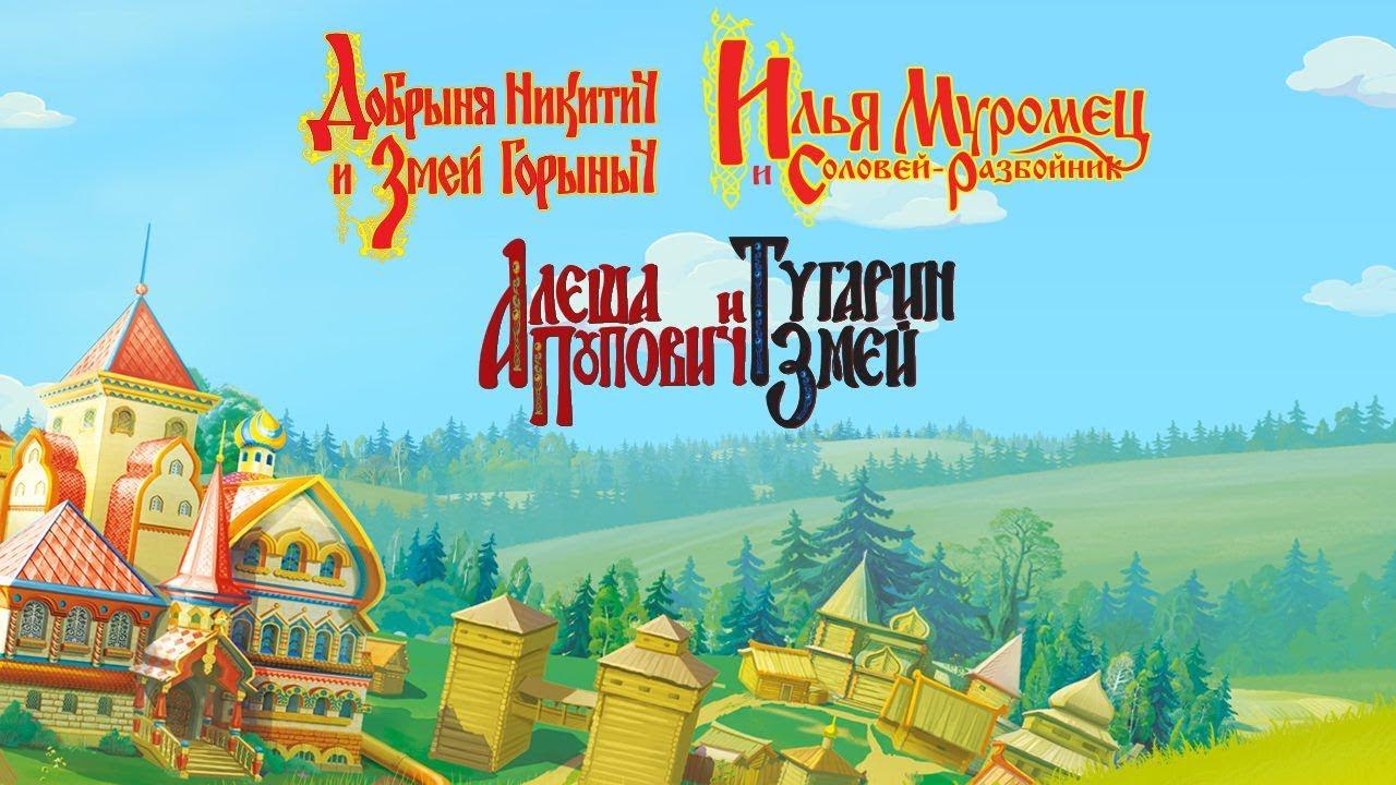 Три богатыря   Все приключения Богатырей - Алеша, Добрыня, Илья   Все серии