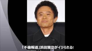 フライデーの不倫報道で大変なダウンタウン浜田雅功さん。 吉川麻衣子さ...