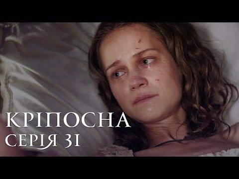 КРЕПОСТНАЯ | СЕРИЯ 31 | Сериал | Мелодрама