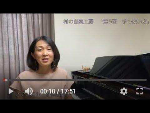 Village 村の音楽工房 「第5回 手の使い方」 opt