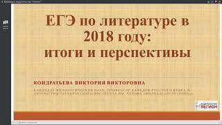 ЕГЭ по литературе в 2018 году.  Итоги и перспективы (из опыта работы эксперта)