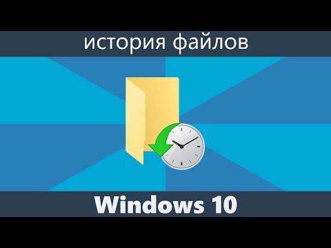 Как посмотреть историю действий на компьютере windows 10