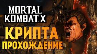 Mortal Kombat X -  КРИПТА. ПРОХОЖДЕНИЕ #1