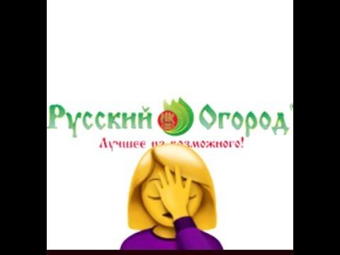 Разочарование 🤦🏻♀️от Посылки 📦 «Русский Огород »
