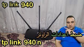 الحلقة 230: شرح ضبط اعدادات الراوتر او  الاكسس بوينت tp link 940n وتحديد سرعة النت   احمد حمدان