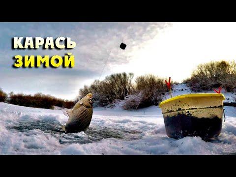 Уже не первый лёд! Подлёдный фидер против мормышки. Ловля карася зимой. Зимняя рыбалка.