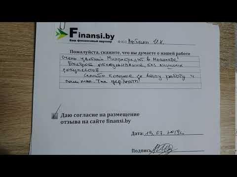 Микрокредит Могилев отзыв