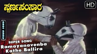 Ramayanavenba Kathe Ballira Song   Swarna Samsara Kannada Movie   Kannada Songs   Ananth Nag Hits