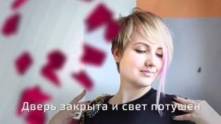 Саша Ефремова - Девочки, не плачем (lyrics video 2015)