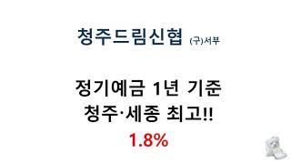 청주세종 2금융권 정기예금 금리비교 2020.12.6기…