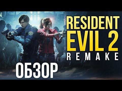 Resident Evil 2 Remake - Постоянный стресс  (Обзор/Review)