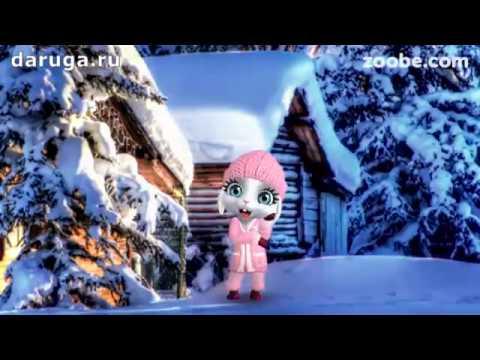 Зимние поздравления с днем рождения декабря января февраля