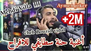 Cheb Bouzid Vidal & Mehdi Villa   Staifi 2021 © by aymen joker - أغنية حنة سطايفي للافراح
