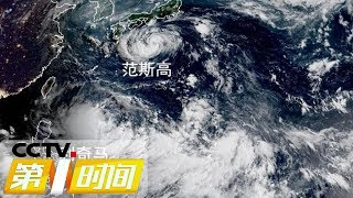 《第一时间》 20190804 1/2| CCTV财经