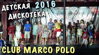 ТУРЦИЯ Октябрь 2016 🐞 ДЕТСКАЯ ДИСКОТЕКА ♦ОТЕЛЬ МАРКО ПОЛО 🐞 CLUB MARCO POLO ♦ ДЕТСКАЯ АНИМАЦИЯ Песни