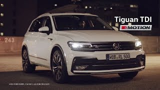 Volkswagen Japan『Tiguan』TVC- 排ガス不正の影響から立ち直りを見せ...