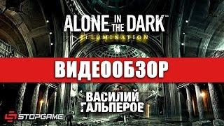 alone in the Dark: Illumination обзор игры за ведьму, чертовка рулит. Режимы игры