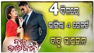 ୪ ଦିନରେ ଭାଙ୍ଗିଲା ୪ ଟି ରେକର୍ଡ//Babu bhaijaan Odia movie makes 4 record After release
