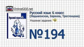 Задание № 194 — Русский язык 6 класс (Ладыженская, Баранов, Тростенцова)