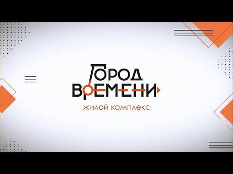 ЖК «Город времени» – обзорное видео