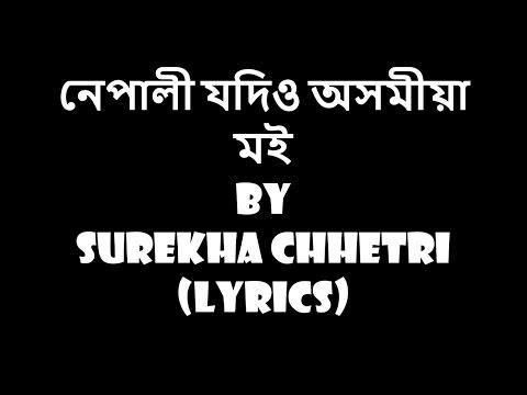 NEPALI JODIO AXOMIYA    LYRICS    Surekha Chhetri   