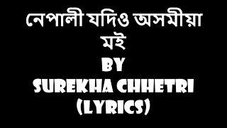 NEPALI JODIO AXOMIYA || LYRICS || Surekha Chhetri ||