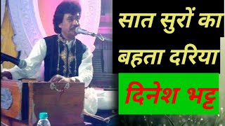 Sat suro ka bahta dariya tere nam- dinesh bhatt indian classical, musical world in 7 tones