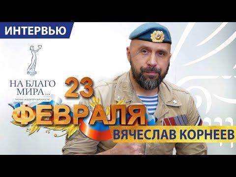23 февраля день защитника Отечества Вячеслав Корнеев  Никто кроме нас  Премия «На Благо Мира»